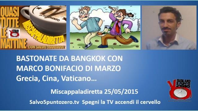 Miscappaladiretta 25/05/2015. Bastonate da Bangkok con Marco B. Di Marzo. Grecia, Cina, Vaticano.