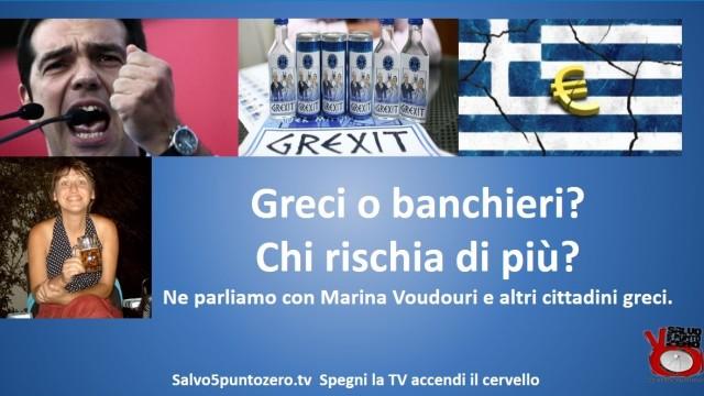Greci o banchieri? Chi rischia di più? Ne parliamo con Marina Voudouri e altri fratelli greci. 01/07/2015